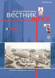 Vestnik_2-09-page-001
